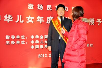 """学院董事长周虎震获""""2012中华儿女年度人物""""称号图片"""