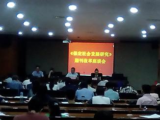 保定市社科联召开《保定社会发展