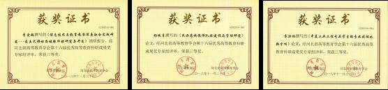 李爱超等三人获第十六届优秀高等