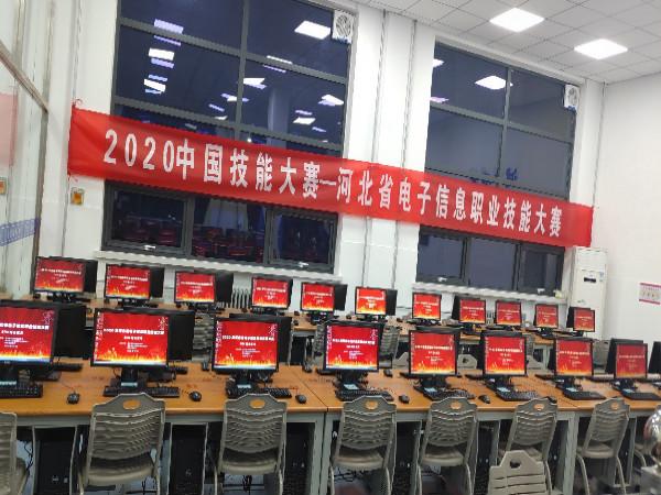 2020年电子信息职业技能大赛