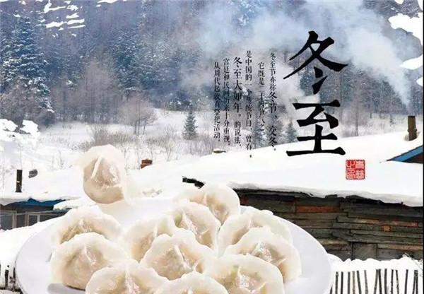 迎冬至,吃水饺